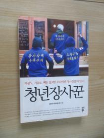 韩文原版  大32开  275页   详见图片
