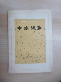 中法战争:中国近代史丛书