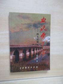 血沃桑干河——泗水射雕(中)  .