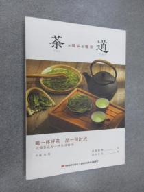 """茶道:从喝茶到懂茶(彩色插图本,喝一杯好茶,品一段时光,让喝茶成为一种""""慢文化"""")"""