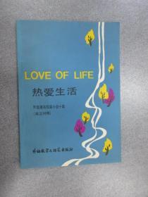 热爱生活(英汉对照)