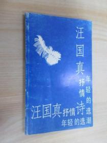 汪国真抒情诗选:年轻的潮.