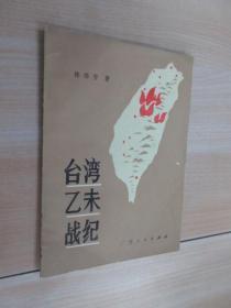 台湾乙末战纪  .