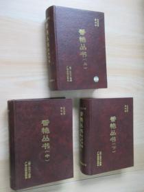 香艳丛书:文白对照豪华版   精装全3册