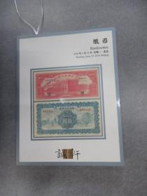纸币 :诚轩2018年春季拍卖会