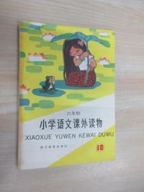 六年制小学语文课外读物  (第十册)