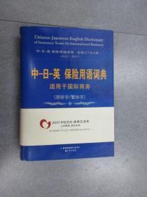 中-日-英保险用语词典   精装