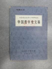 中国哲学史文稿(纪念武汉大学七十周年校庆)专辑之三