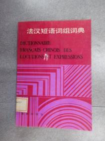 法汉短语词组词典