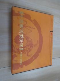 中国奥运冠军录(1984-2004)精装 带函盒