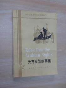 天方夜談故事集   英漢對照讀物