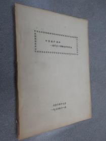 中国现代诗抄——现代主义诗潮史参考资料