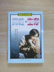現代男性系列叢書——男性與生存