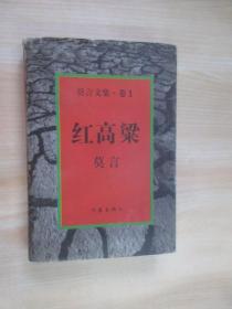 紅高粱:莫言文集.卷1