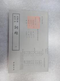 钦定四库全书词综(一)