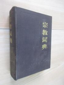 宗教词典  精装