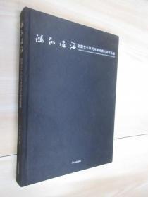 鸿翔辽海  全国七十年代书家代表人物作品集 精装