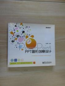 玩轉PowerPoint:PPT圖形創意設計