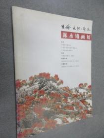 生命大地阳光   陈永锵画展