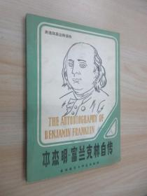 英文书:本杰明·富兰克林自传:英语简易注释读物    32开162页