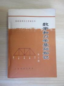 数学和力学基础知识(第三册):铁路勘测设计基础丛书
