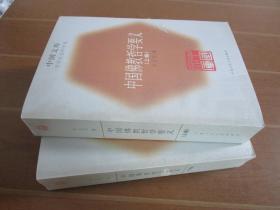 中国文库 中国佛教哲学要义 上下卷