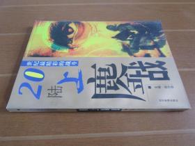 (20世纪最精彩的战斗——搏击蓝天) (20世纪最精彩的战斗 陆上鏖战)两本合售.