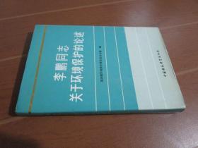 李鹏同志关于环境保护的论述