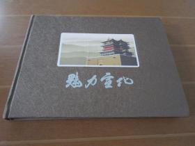 魅力宣化 邮票纪念册