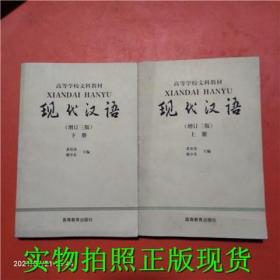 现代汉语(增订3版上):增订三版 上下册