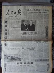 人民日报2000年11月1日 头条 疏塞筑防抗天歌--写在新中国治淮五十周年之际(12版