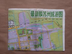 最新版苏州旅游图(1990年