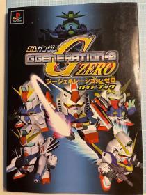 日版 高达 SDガンダムGGENERATION‐0ガイドブック  97年初版绝版 不议价不包邮