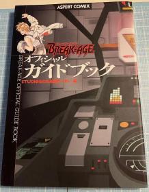 日版 馬頭 ちーめい BREAK-AGE オフィシャルガイドブック 99年初版初刷绝版 不议价不包邮