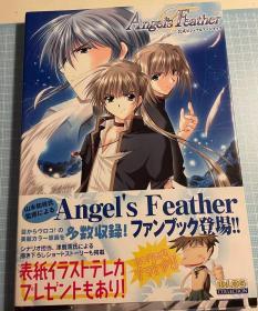 日版 画集 山本和枝氏监修 Angel's Feather 公式ビジュアルファンブック 2003年初版附书腰 不议价不包邮