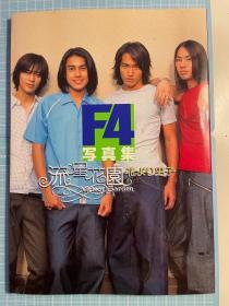 日版  流星花园 ~花より男子~ F4写真集  2005年3月10日 附书腰 海报 一刷绝版 不议价不包邮 福袋被剪开