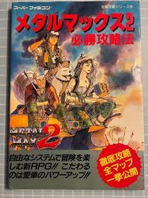 日版  メタルマックス2必胜攻略法 (スーパーファミコン完璧攻略シリーズ) 全彩 95年12刷 绝版不议价不包邮