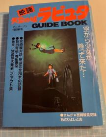 日版 宫崎骏 86年当时物 剧场版天空之城 映画天空の城ラピュタGUIDEBOOK 86年一刷绝版 不议价不包邮 如最后一图:封面上部有一点折痕。