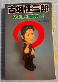 日版 古畑任三郎なるほど解体新書 绅士刑警-田村正和-99年初版 绝版不议价不包邮 如最后一如:封底有一道折痕印