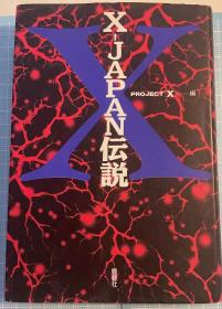 日版 X JAPAN 传说 硬皮精装版 1996年1月1日 初版一刷 绝版 不议价不包邮