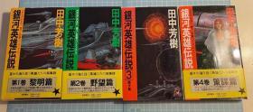 日版 田中芳树-银河英雄传说本篇 全10巻 第10册为初版 其他均为重刷 1 2 4 5 6 8 册附书腰 绝版不议价不包邮