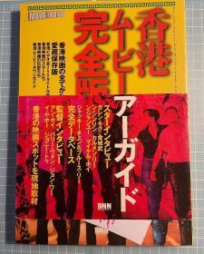 日版 香港电影旅游指南完全版-香港电影的全部  付书腰 1997年初版一刷 绝版 不议价不包邮
