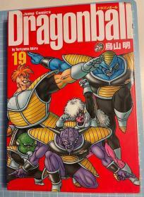 日版 鸟山明 七龙珠 完全版 19 DRAGON BALL 完全版 19 (ジャンプコミックス) 漫画 03年一刷 不议价不包邮