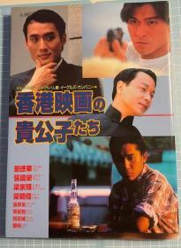日版  香港电影贵公子们  イーグルズカンパニー (编集) 98年4刷 绝版 不议价不包邮