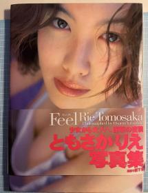 日版 友崎りん Feel 照片集 – 1998年9月1日ともさかりん 硬皮精装版附书腰 初版绝版 不议价不包邮