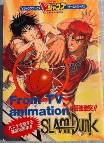 日版 SUPER FAMICOM 攻略本 From TV animation SLAM DUNK 四强激突!! 全彩 94年一刷绝版不议价不包邮 海报完好