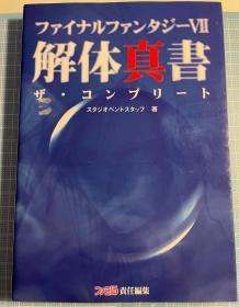 日版 最终幻想7 ファイナルファンタジー7 解体真書 ザ・コンプリート97年2刷绝版 不议价不包邮