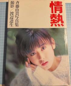 日版 情热―斉藤由贵写真集 渡辺 达生摄影  硬皮精装版 85年初版绝版 不议价不包邮