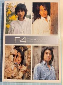 日版  F4 写真集