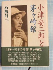 日版 小津安二郎和茅崎馆 1995年6月1日 硬皮精装版付书腰  初版绝版  不议价不包邮